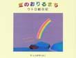 ウトロ絵日記「虹のおりるまち」