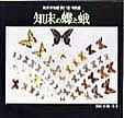 知床の蝶と蛾