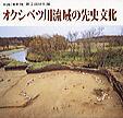 オクシベツ川流域の先史文化
