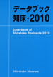 データブック知床・2010