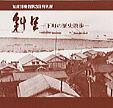 斜里-下町の歴史散歩-