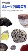 オホーツク海岸の石