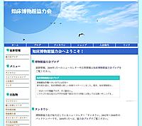 協力会ホームページ