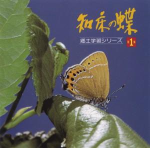 学習1 知床の蝶 表紙