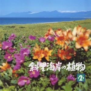 学習2 斜里海岸の植物 表紙