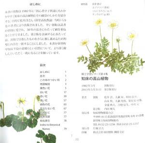 学習4 知床の高山植物(新版) 目次